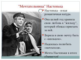 """Мечтательница"" Настенька Настенька - юная романтичная натура. Она целый год"