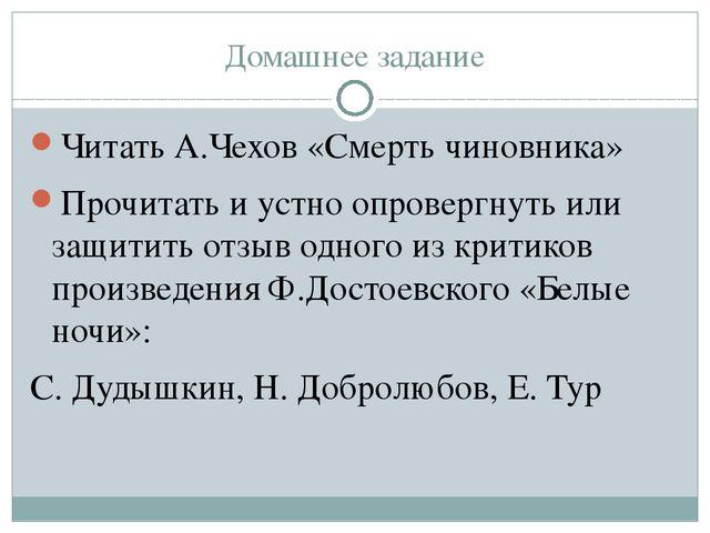 Домашнее задание Читать А.Чехов «Смерть чиновника» Прочитать и устно опроверг...