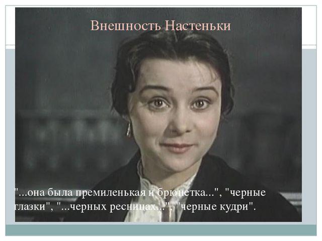 """Внешность Настеньки """"...она была премиленькая и брюнетка..."""", """"черные глазки""""..."""