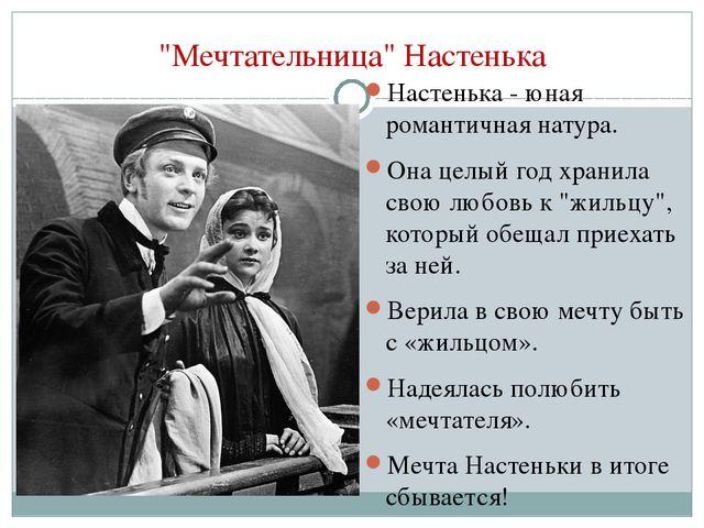 """Мечтательница"" Настенька Настенька - юная романтичная натура. Она целый год..."