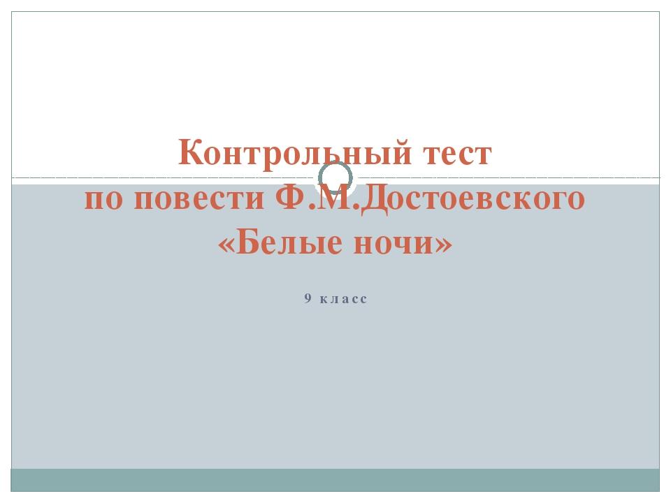 Контрольный тест по повести Ф.М.Достоевского «Белые ночи» 9 класс
