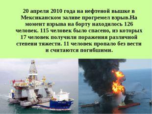 20 апреля 2010 года на нефтеной вышке в Мексиканском заливе прогремел взрыв.