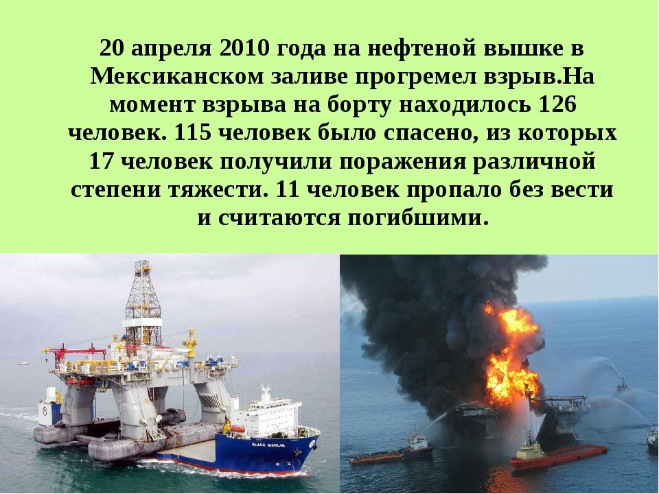 20 апреля 2010 года на нефтеной вышке в Мексиканском заливе прогремел взрыв....