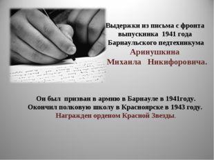 Он был призван в армию в Барнауле в 1941году. Окончил полковую школу в Красн