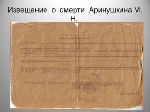 Извещение о смерти Аринушкина М. Н.