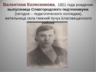 Валентина Колесникова, 1921 года рождения выпускница Славгоро