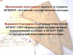 Презентацию подготовили педагоги и студенты КГБПОУ «Алтайский государственны