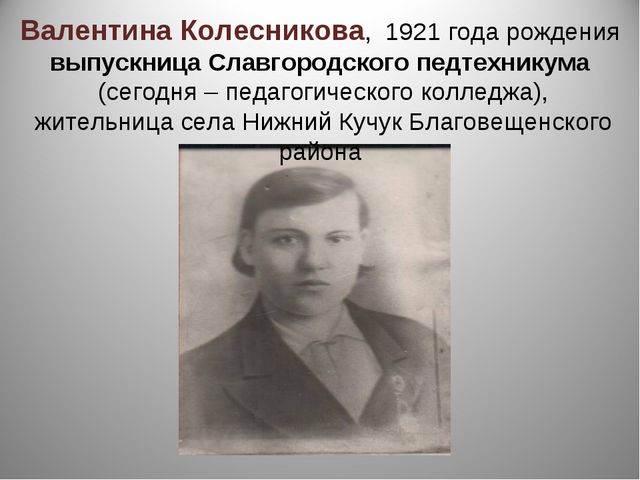 Валентина Колесникова, 1921 года рождения выпускница Славгоро...