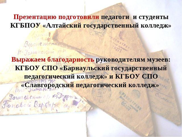 Презентацию подготовили педагоги и студенты КГБПОУ «Алтайский государственны...