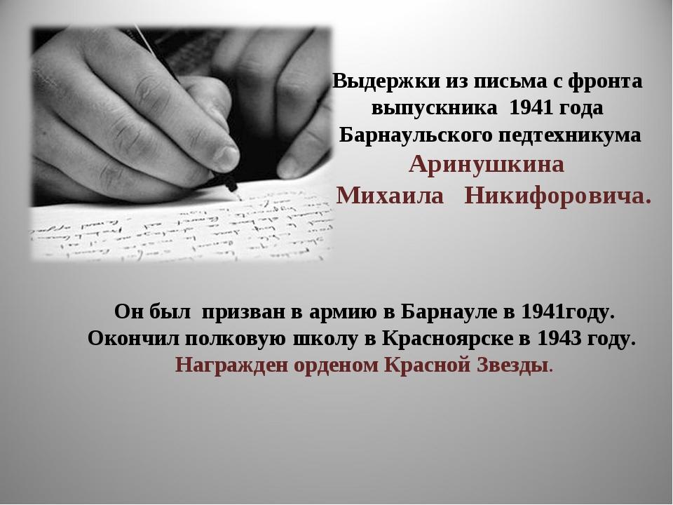 Он был призван в армию в Барнауле в 1941году. Окончил полковую школу в Красн...