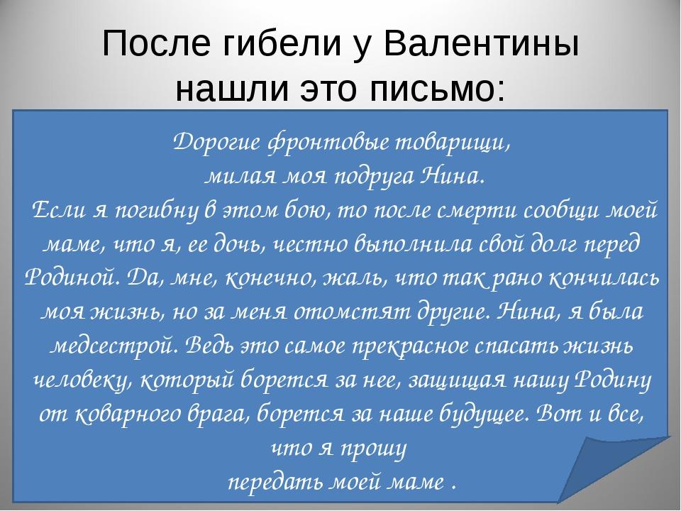 После гибели у Валентины нашли это письмо: Дорогие фронтовые товарищи, милая...