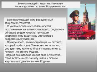 Военнослужащий - защитник Отечества. Честь и достоинство воина Вооруженных си