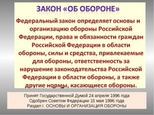Принят Государственной Думой 24 апреля 1996 года Одобрен Советом Федерации 15