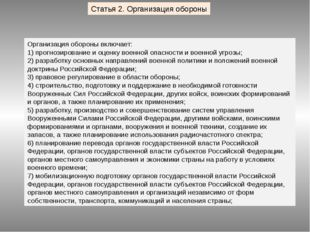 Организация обороны включает: 1) прогнозирование и оценку военной опасности и