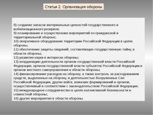 Статья 2. Организация обороны 8) создание запасов материальных ценностей госу