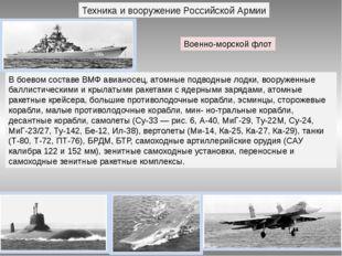 В боевом составе ВМФ авианосец, атомные подводные лодки, вооруженные баллисти