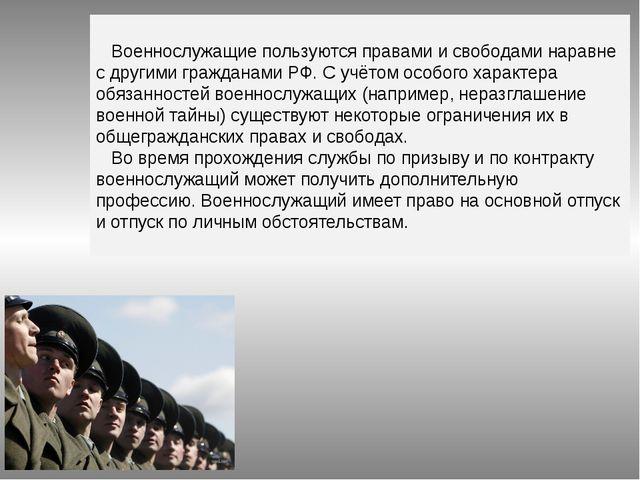 Военнослужащие пользуются правами и свободами наравне с другими гражданами Р...