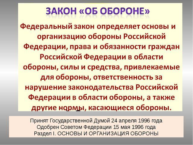 Принят Государственной Думой 24 апреля 1996 года Одобрен Советом Федерации 15...