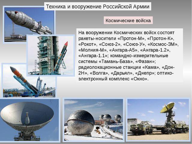 Техника и вооружение Российской Армии Космические войска На вооружении Космич...