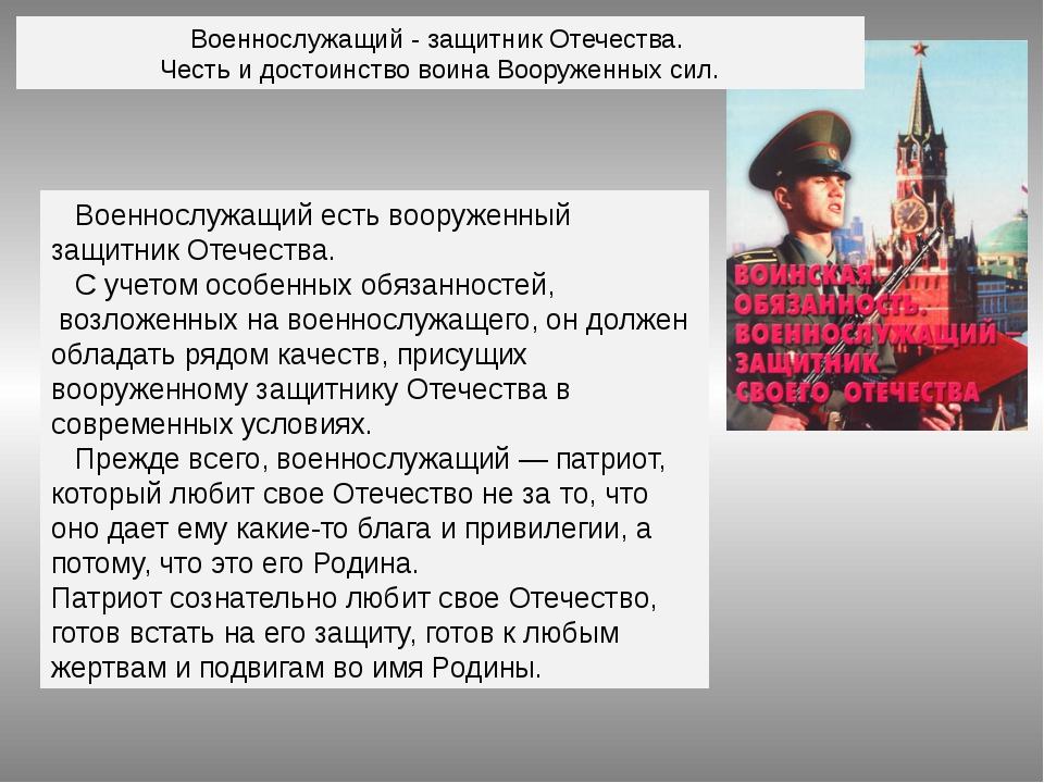 Военнослужащий - защитник Отечества. Честь и достоинство воина Вооруженных си...