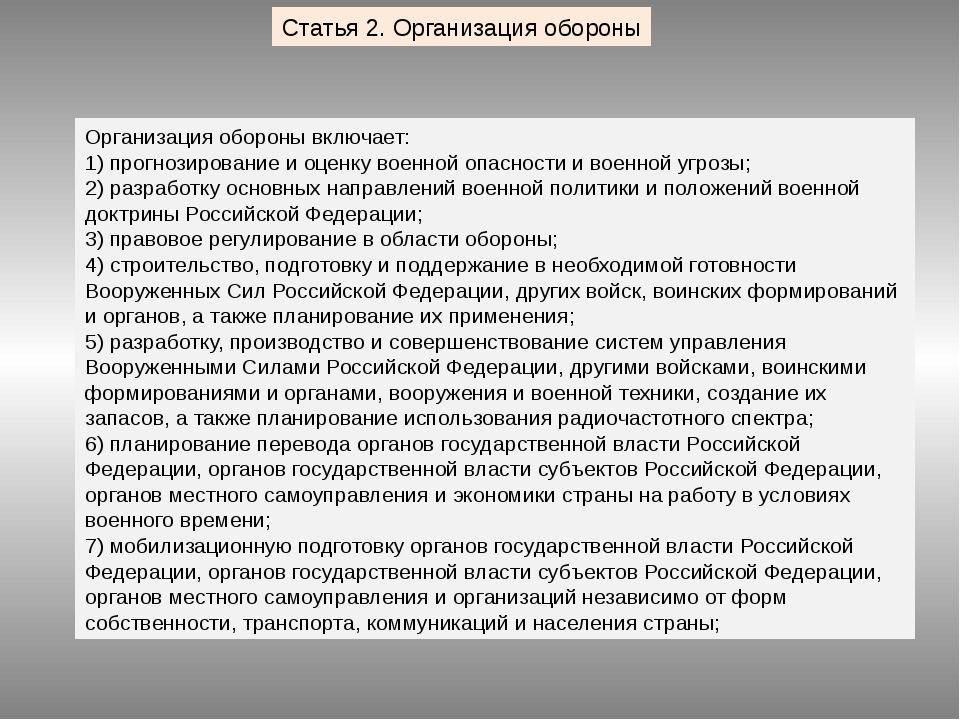 Организация обороны включает: 1) прогнозирование и оценку военной опасности и...