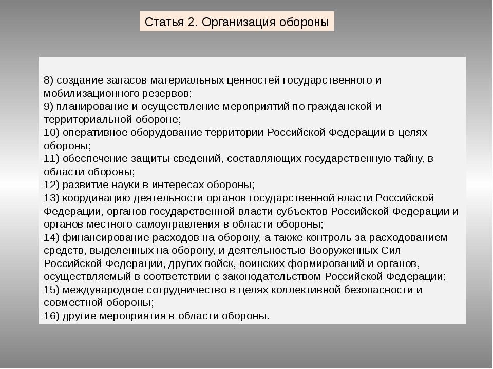 Статья 2. Организация обороны 8) создание запасов материальных ценностей госу...
