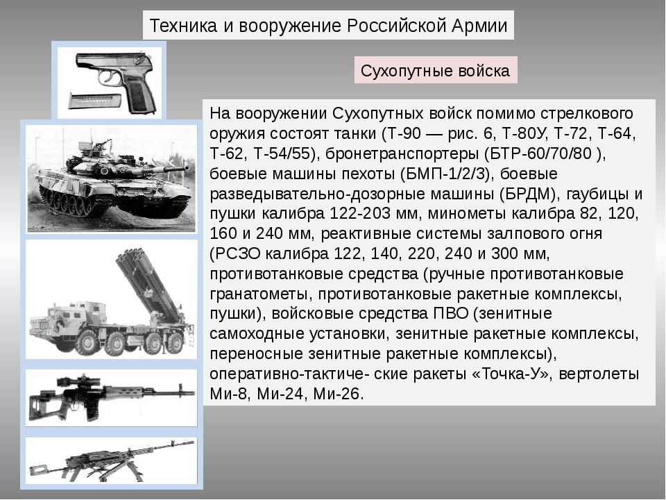 Техника и вооружение Российской Армии Сухопутные войска На вооружении Сухопут...