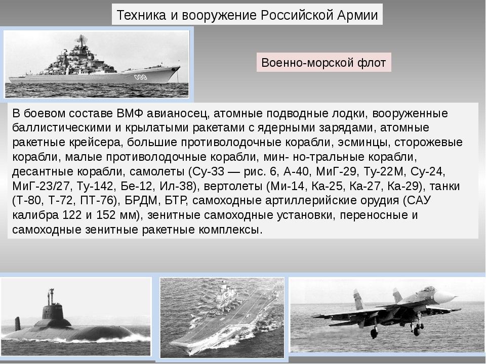 В боевом составе ВМФ авианосец, атомные подводные лодки, вооруженные баллисти...