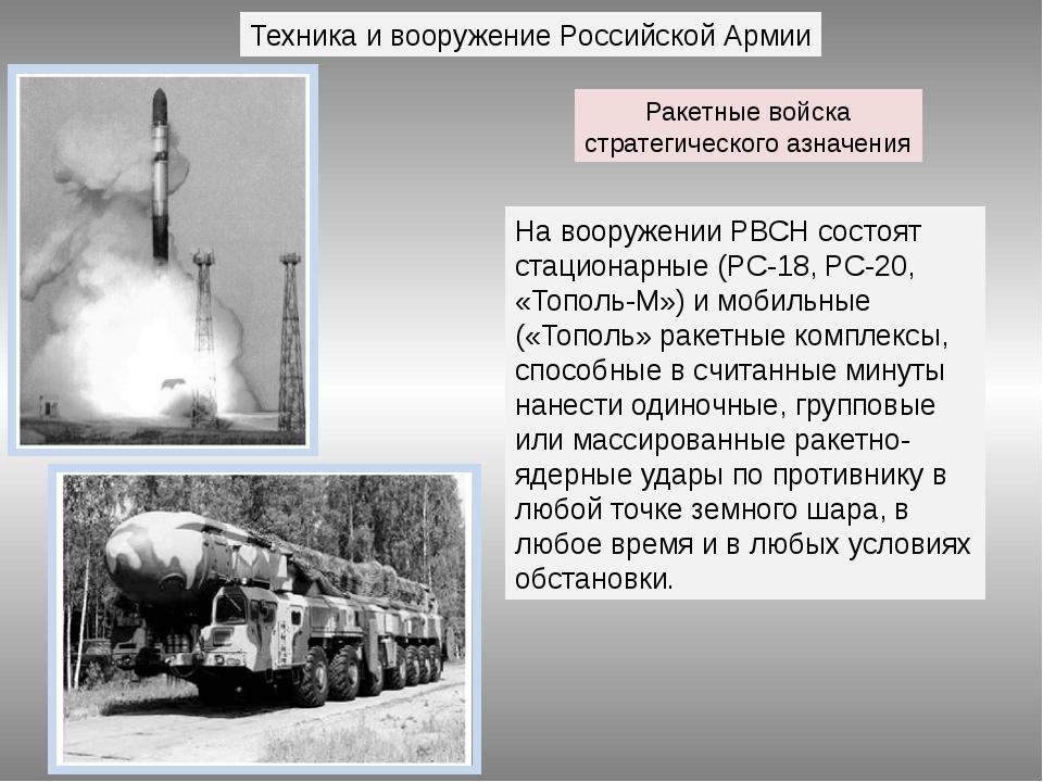 На вооружении РВСН состоят стационарные (PC-18, РС-20, «Тополь-М») и мобильны...