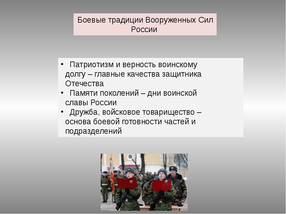 Патриотизм и верность воинскому долгу – главные качества защитника Отечества...