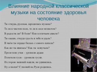 Влияние народной классической музыки на состояние здоровья человека Ты откуда