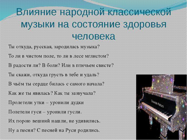 Влияние народной классической музыки на состояние здоровья человека Ты откуда...