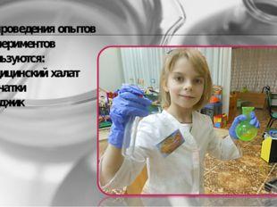 для проведения опытов и экспериментов используются: медицинский халат перчатк