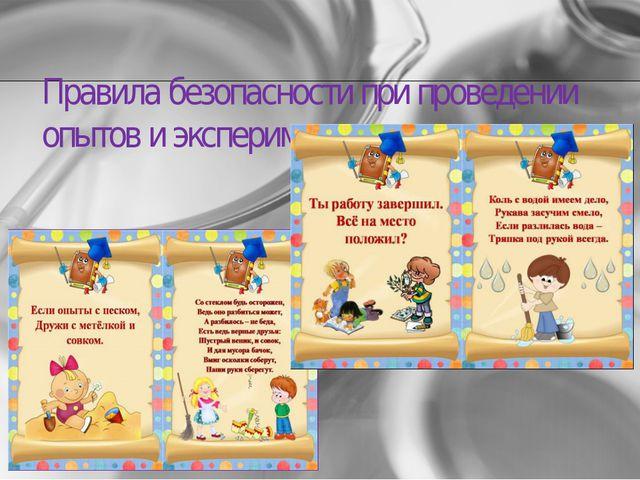 Правила безопасности при проведении опытов и экспериментов