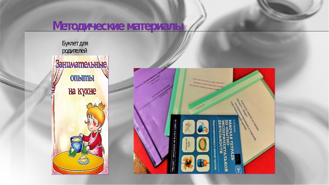Методические материалы Буклет для родителей
