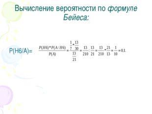 Вычисление вероятности по формуле Бейеса: P(H6/A)=