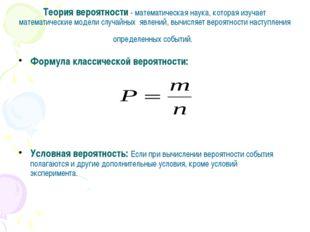 Теория вероятности - математическая наука, которая изучает математические мод