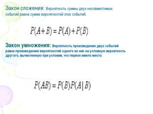 Закон сложения: Вероятность суммы двух несовместимых событий равна сумме веро