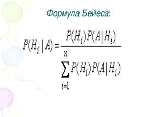 Формула Бейеса: