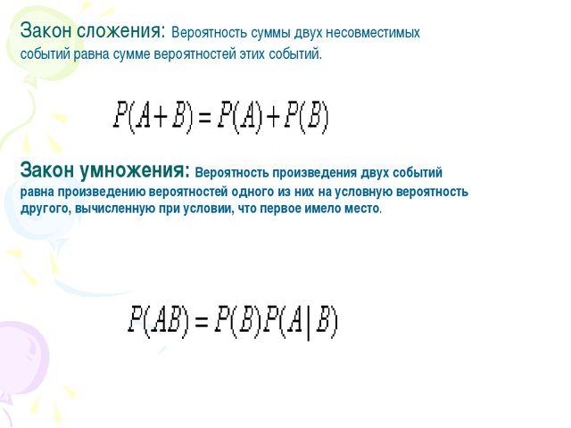 Закон сложения: Вероятность суммы двух несовместимых событий равна сумме веро...
