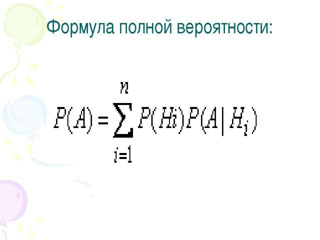 Формула полной вероятности: