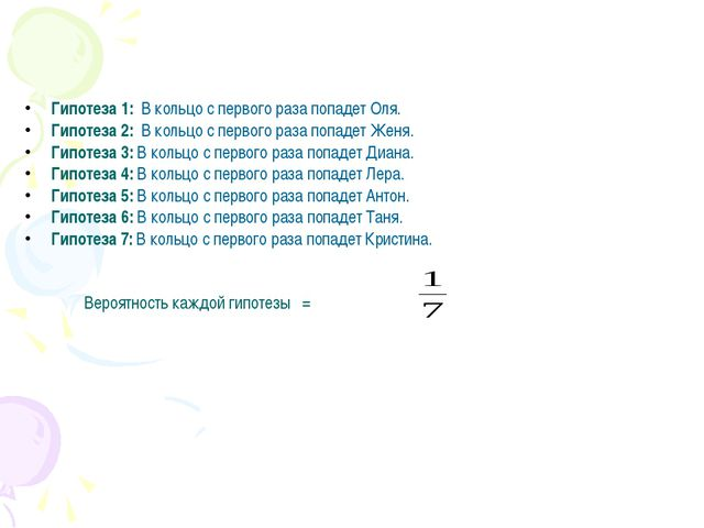 Гипотеза 1: В кольцо с первого раза попадет Оля. Гипотеза 2: В кольцо с перво...