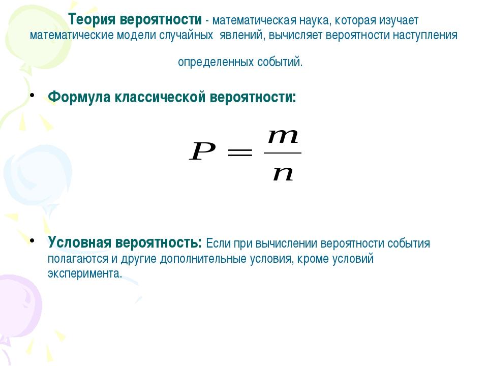 Теория вероятности - математическая наука, которая изучает математические мод...
