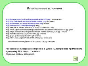 Используемые источники http://lenagold.narod.ru/fon/clipart/m/med/medved255.p