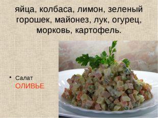 яйца, колбаса, лимон, зеленый горошек, майонез, лук, огурец, морковь, картофе