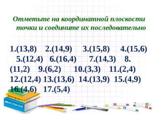 1.(13,8) 2.(14,9) 3.(15,8) 4.(15,6) 5.(12,4) 6.(16,4) 7.(14,3) 8.(11,2) 9.(6,