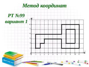 Метод координат Белозерова Е.С. МБОУ СОШ №28 РТ №99 вариант 1