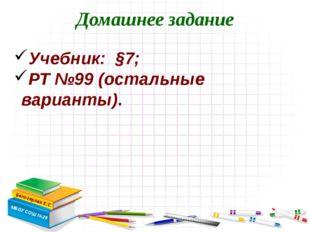 Домашнее задание Белозерова Е.С. МБОУ СОШ №28 Учебник: §7; РТ №99 (остальные