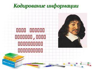 Кодирование информации Белозерова Е.С. МБОУ СОШ №28   ,