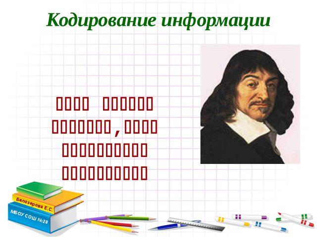 Кодирование информации Белозерова Е.С. МБОУ СОШ №28   ,...